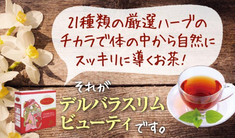 デルバラスリムビューティの口コミ・味・原材料をチェック!