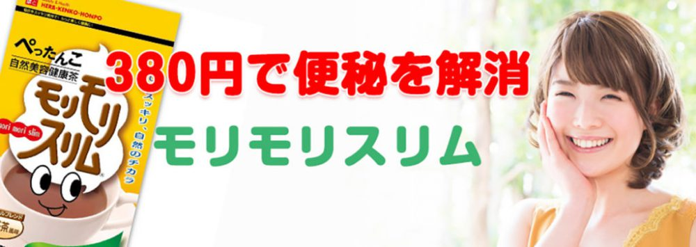 『モリモリスリム』380円の超有名お試し便秘茶で便秘を解消!