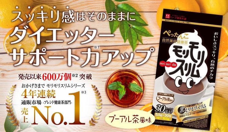 黒モリモリスリムの口コミ・味・原材料をチェック!