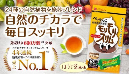 モリモリスリムの口コミ・味・原材料をチェック!